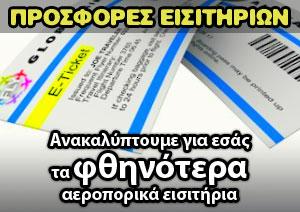 ΠΡΟΣΦΟΡΕΣ ΕΙΣΙΤΗΡΙΩΝ