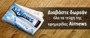 airnews_read_300x127