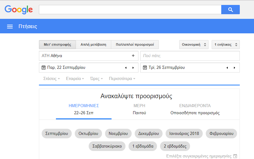 752f8bbb316 Η υπηρεσία Google flights έρχεται και στην Ελλάδα | Airnews