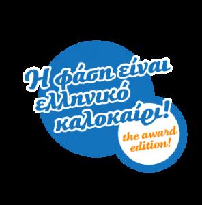 travelplanet24-φάση.ελλ.καλοκ.award edition